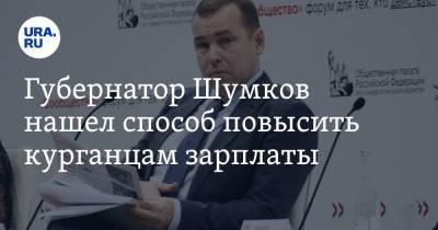 Губернатор Шумков нашел способ повысить курганцам зарплаты