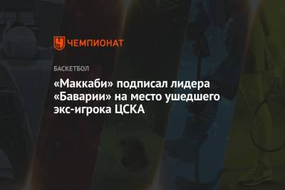 «Маккаби» подписал лидера «Баварии» на место ушедшего экс-игрока ЦСКА
