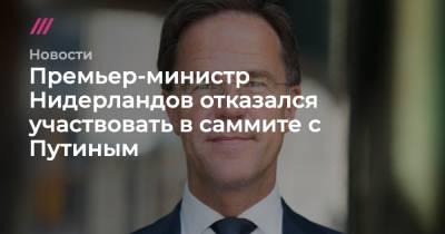Премьер-министр Нидерландов отказался участвовать в саммите с Путиным