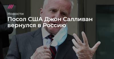 Посол США Джон Салливан вернулся в Россию