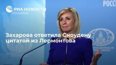 Захарова прокомментировала высказывания Сноудена о Макафи и Ассанже цитатой из Лермонтова