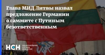 Глава МИД Литвы назвал предложение Германии о саммите с Путиным безответственным