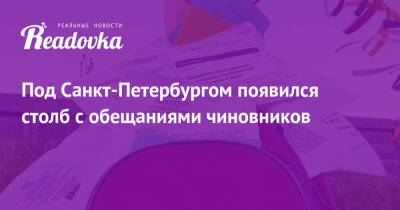 Под Санкт-Петербургом появился столб с обещаниями чиновников