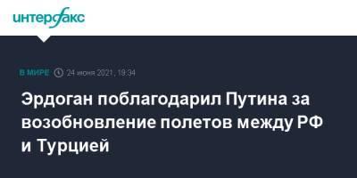 Эрдоган поблагодарил Путина за возобновление полетов между РФ и Турцией
