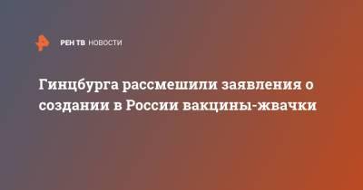 Гинцбурга рассмешили заявления о создании в России вакцины-жвачки