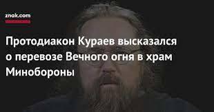 Протодиакон Кураев высказался о перевозе Вечного огня в храм Минобороны