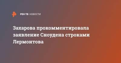 Захарова прокомментировала заявление Сноудена строками Лермонтова