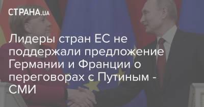 Лидеры стран ЕС не поддержали предложение Германии и Франции о переговорах с Путиным - СМИ