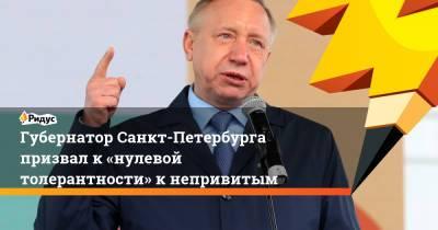 Губернатор Санкт-Петербурга призвал к «нулевой толерантности» к непривитым