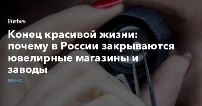 Конец красивой жизни: почему в России закрываются ювелирные магазины и заводы