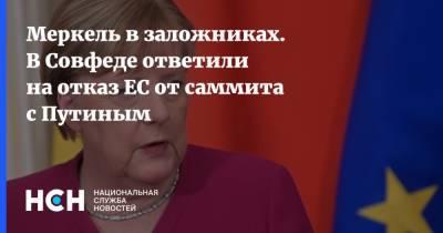 Меркель в заложниках. В Совфеде ответили на отказ ЕС от саммита с Путиным