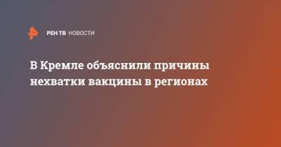 В Кремле объяснили причины нехватки вакцины в регионах