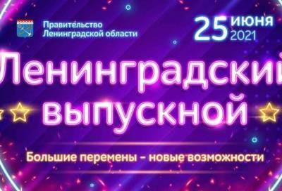 Масштабный праздник «Ленинградский выпускной» можно увидеть онлайн