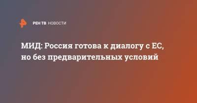 МИД: Россия готова к диалогу с ЕС, но без предварительных условий