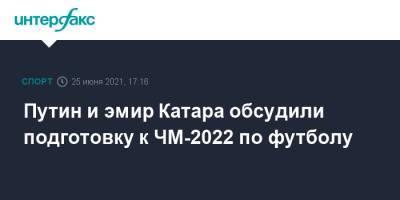 Путин и эмир Катара обсудили подготовку к ЧМ-2022 по футболу