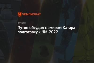 Путин обсудил с эмиром Катара подготовку к ЧМ-2022