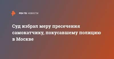 Суд избрал меру пресечения самокатчику, покусавшему полицию в Москве