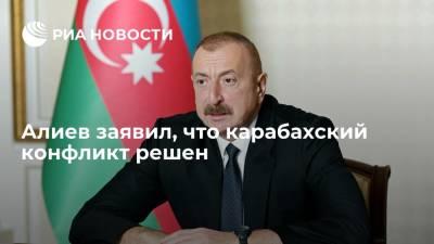 Президент Азербайджана Алиев заявил, что карабахский конфликт решен