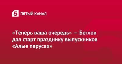 «Теперь ваша очередь» — Беглов дал старт празднику выпускников «Алые парусах»