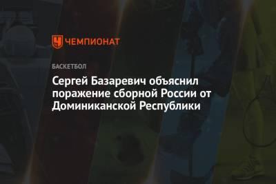 Сергей Базаревич объяснил поражение сборной России от Доминиканской Республики