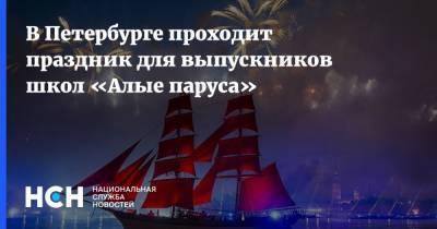 В Петербурге проходит праздник для выпускников школ «Алые паруса»