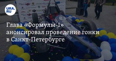 Глава «Формулы-1» анонсировал проведение гонки в Санкт-Петербурге
