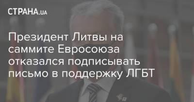 Президент Литвы на саммите Евросоюза отказался подписывать письмо в поддержку ЛГБТ