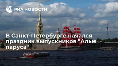 """Праздник выпускников """"Алые паруса"""" в Санкт-Петербурге начался с очередей у пропускных пунктов"""