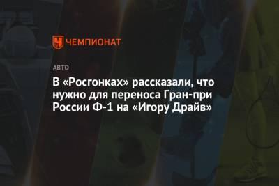 В «Росгонках» рассказали, что нужно для переноса Гран-при России Ф-1 на «Игору Драйв»
