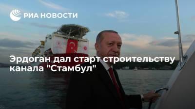 "Президент Турции Эрдоган дал старт строительству канала ""Стамбул"""