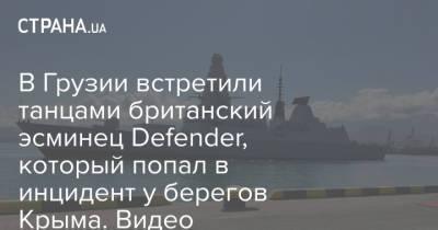 В Грузии встретили танцами британский эсминец Defender, который попал в инцидент у берегов Крыма. Видео
