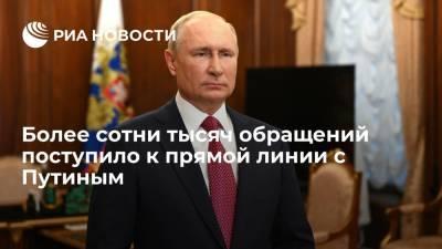 Более сотни тысяч обращений уже поступило к прямой линии президента России Владимира Путина