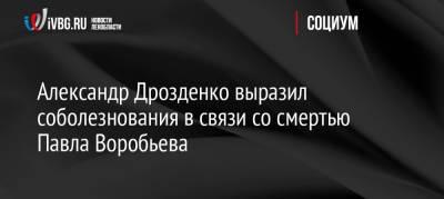 Александр Дрозденко выразил соболезнования в связи со смертью Павла Воробьева