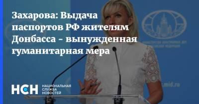 Захарова: Выдача паспортов РФ жителям Донбасса - вынужденная гуманитарная мера