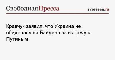 Кравчук заявил, что Украина не обиделась на Байдена за встречу с Путиным