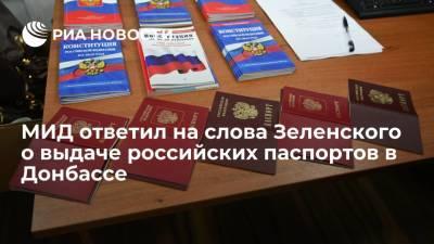 МИД ответил на заявление Зеленского о выдаче российских паспортов жителям Донбасса