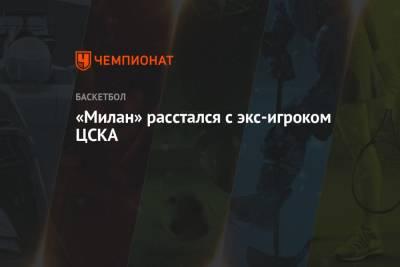 «Милан» расстался с экс-игроком ЦСКА