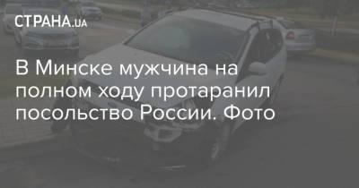 В Минске мужчина на полном ходу протаранил посольство России. Фото