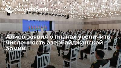 Президент Азербайджана Алиев заявил, что численность армии будет увеличена