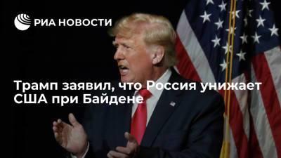 Трамп заявил, что Китай, Россия и Иран унижают США при Байдене