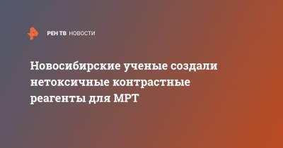 Новосибирские ученые создали нетоксичные контрастные реагенты для МРТ