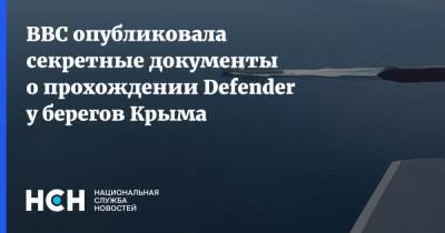 ВВС опубликовала секретные документы о прохождении Defender у берегов Крыма