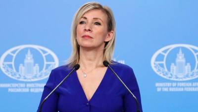 Захарова прокомментировала британские секретные документы об эсминце