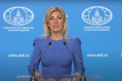 «Агенты 007 уже не те»: Захарова прокомментировала утечку секретных документов Британии