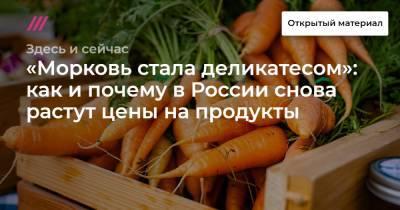 «Морковь стала деликатесом»: как и почему в России снова растут цены на продукты