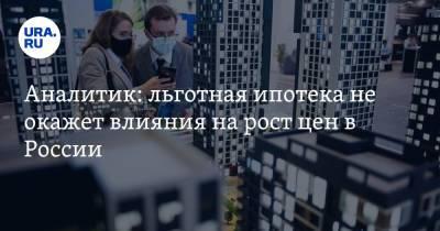 Аналитик: льготная ипотека не окажет влияния на рост цен в России