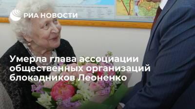 Умерла глава ассоциации общественных организаций блокадников Валентина Леоненко