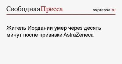 Житель Иордании умер через десять минут после прививки AstraZeneca
