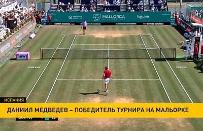Вторая ракетка мира российский теннисист Даниил Медведев завоевал первый в карьере титул на траве