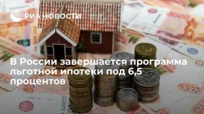В России завершается программа льготной ипотеки на жилье в новостройках под 6,5 процентов